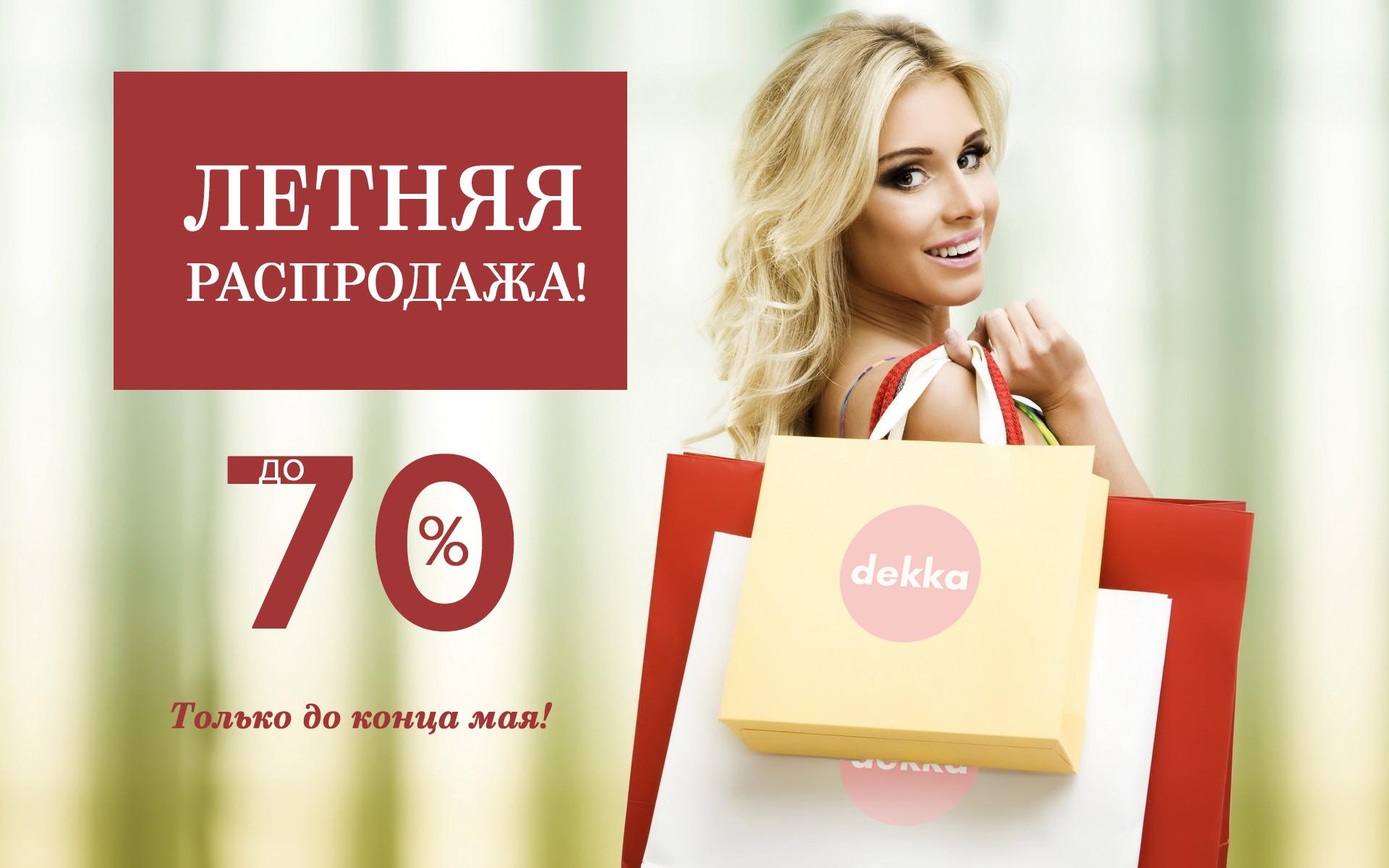 Тотальная распродажа модной женской одежды со скидками до 70%!